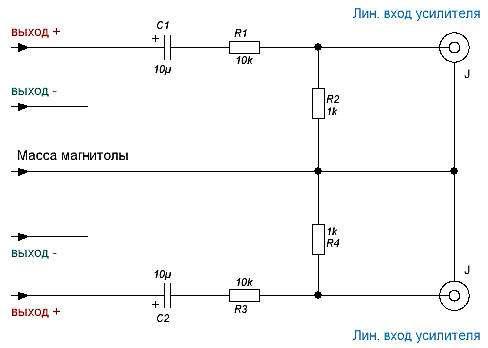 линейный выход (RCA ) на магнитоле схема