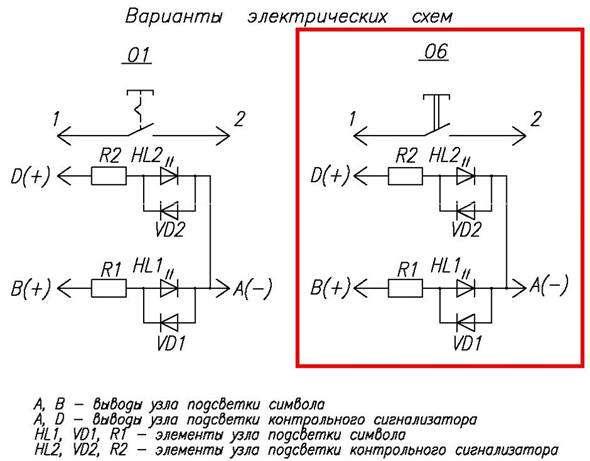 Схема кнопки противотуманок.