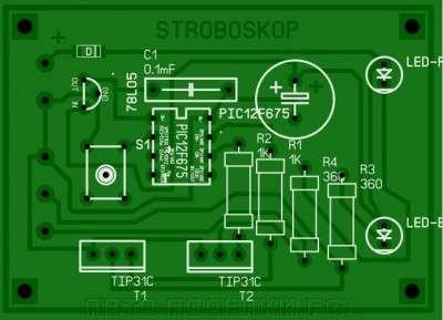 печатка для стробоскопа