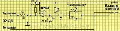 Защита для зарядного устройства схема