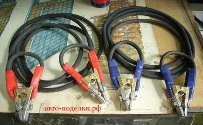 вот и готовые провода для прикуривания