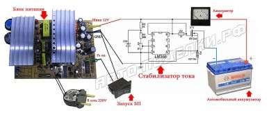 Зарядноеаккумуляторов