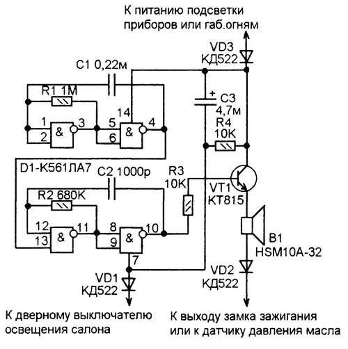 Сигнализатор о не выключенных габаритах схема фото