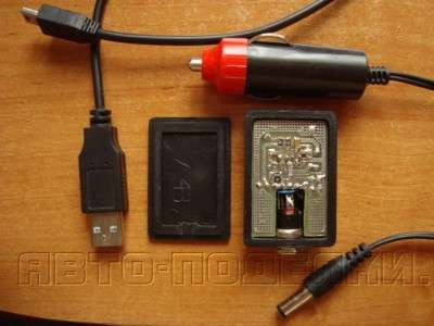 для зарядки телефона в авто