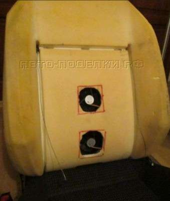 Делаем вентиляцию сидений автомобиля